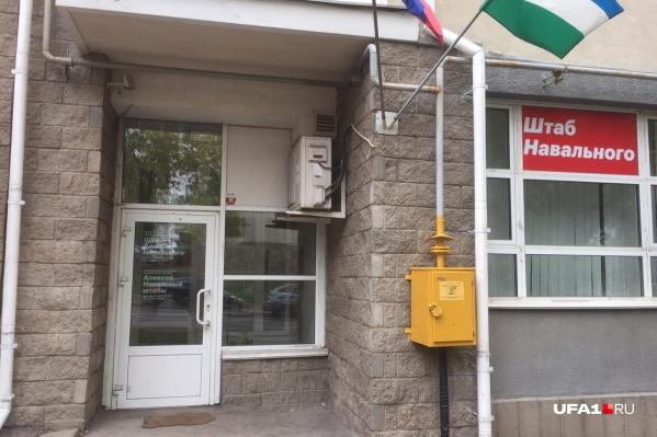 В офисе Навального движения не замечено
