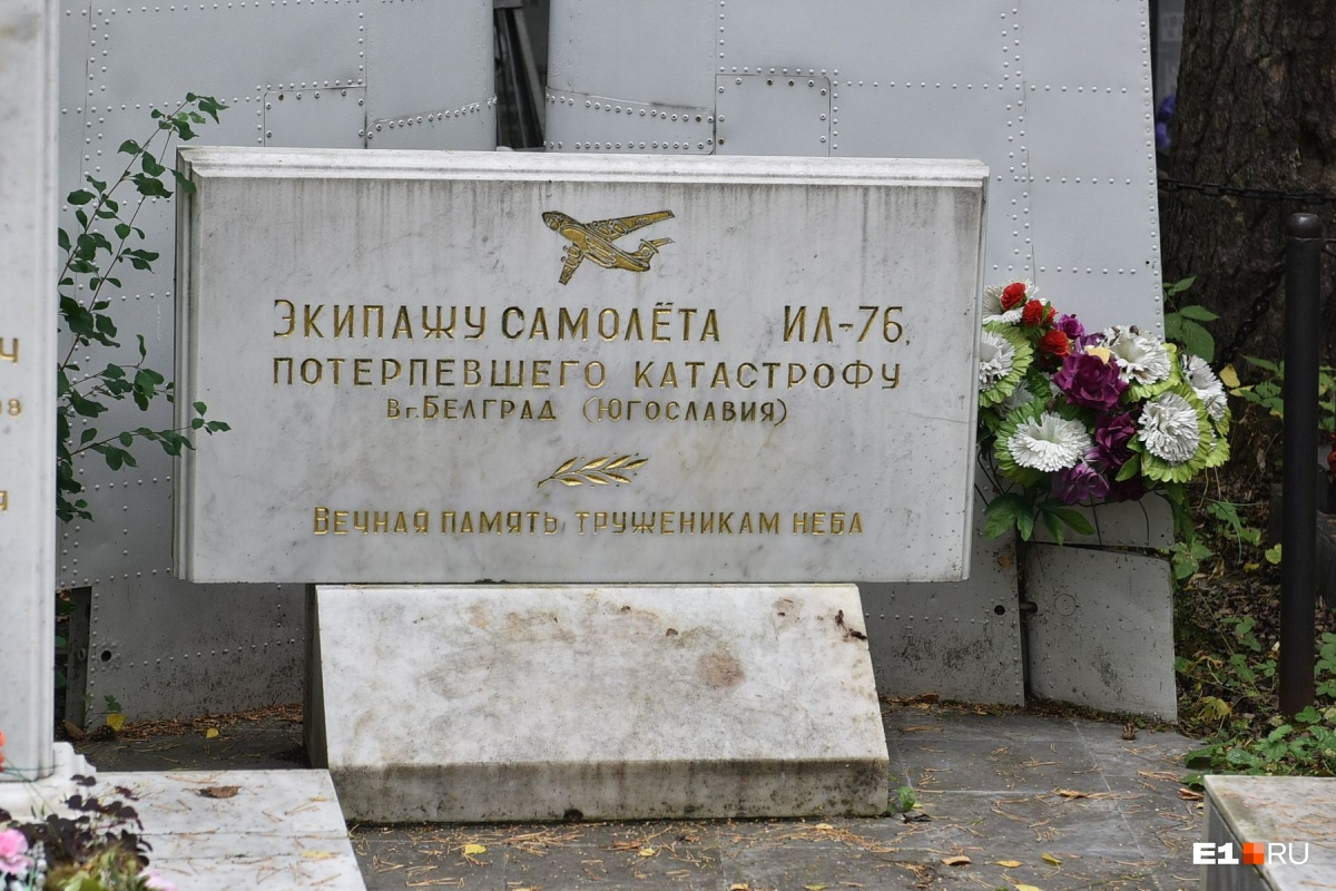 «Аллея 90-х» продолжается мемориалом уральскому экипажу самолета Ил-76, потерпевшего крушение в Белграде. Самолет садился в крайне тяжелых погодных условиях, никто не выжил