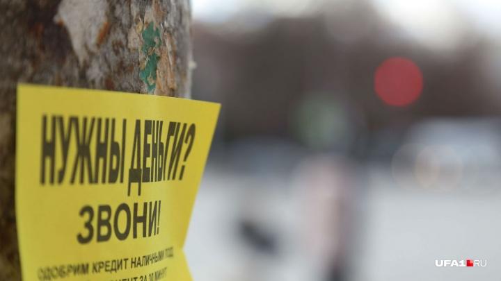 Обманули банк на миллион рублей: в Мелеузе двое мужчин пойдут под суд за мошенничество