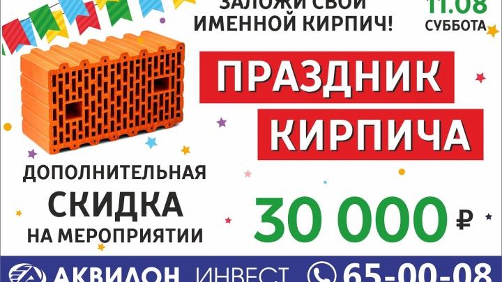 «Аквилон Инвест» проведет в Архангельске «Праздник кирпича»