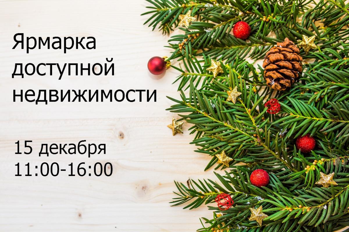 Ярмарка доступной недвижимости пройдёт 15 декабря
