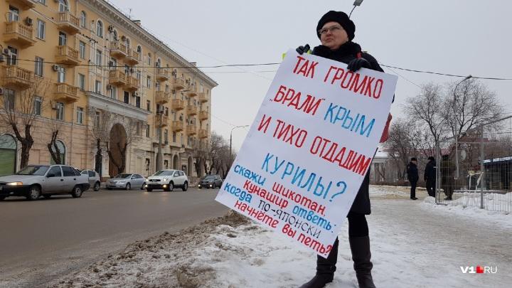 «Не хотим быть народом-предателем»: в Волгограде потребовали у президента не отдавать Курилы Японии
