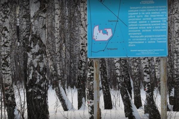 Жители Комарово получили официальный ответ от областного департамента недропользования и экологии