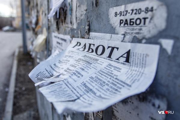 """В регионе активно ищут работу <nobr class=""""_"""">71 700</nobr> волгоградцев"""