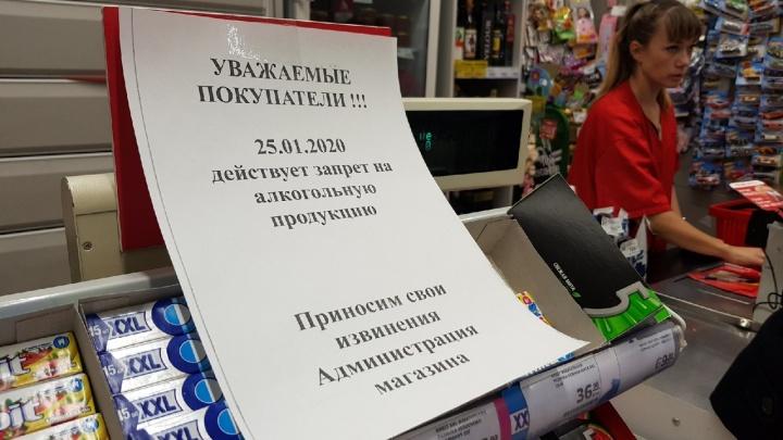 25 января в Волгограде объявили «сухой» субботой