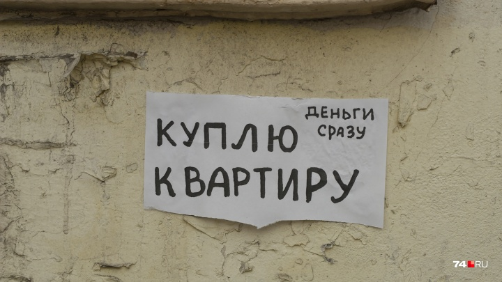 Сотрудников банка, оценщиков и риелторов отдали под суд в Челябинске за аферы на 37 миллионов рублей