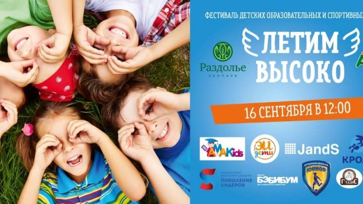 Незабываемый выходной всей семьёй: в Омске состоится фестиваль для детей и подростков «Летим высоко»