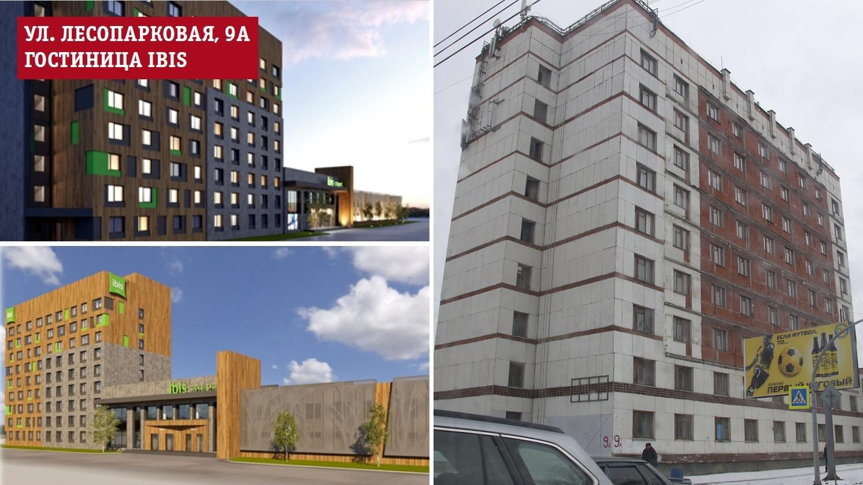 Трёхзвёздочную гостиницу международной сети Ibis откроют в Челябинске в здании бывшего профилактория на Лесопарковой<br><br>