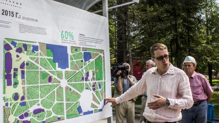 Из Центрального парка уволится директор