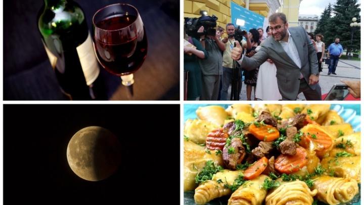Пять вечеров: лунное затмение, фестиваль вина и открытие «Горький fest»