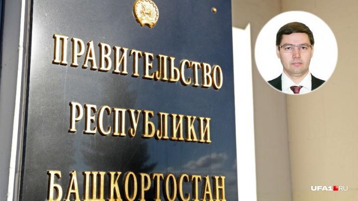 Новым министром природопользования Башкирии стал чиновник из аппарата правительства РБ