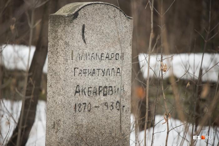 На Мусульманском кладбище надгробия частично на кириллице, частично — на арабской вязи