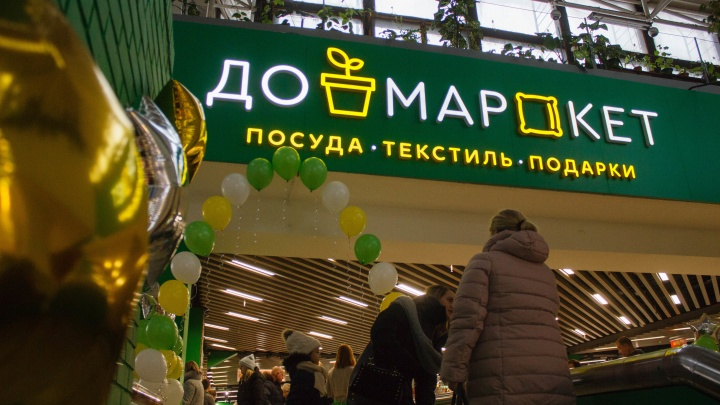 В Омске открылся новый магазин «Домаркет» и устроил грандиозный праздник