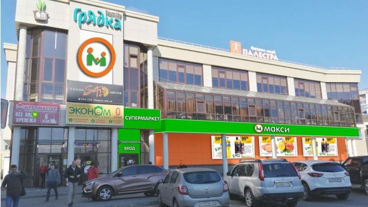 Сам себе кассир: в Архангельской области появятся «Макси» нового формата