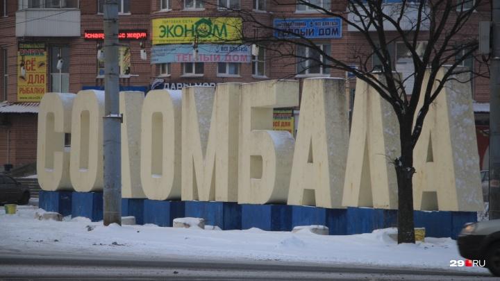 «РВК-центр» оставит Соломбалу и Маймаксу на ночь без воды