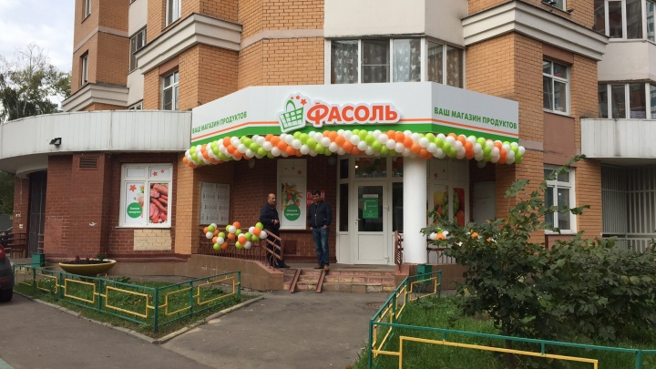 Предпринимателям Архангельска стала доступна франшиза «Фасоль»