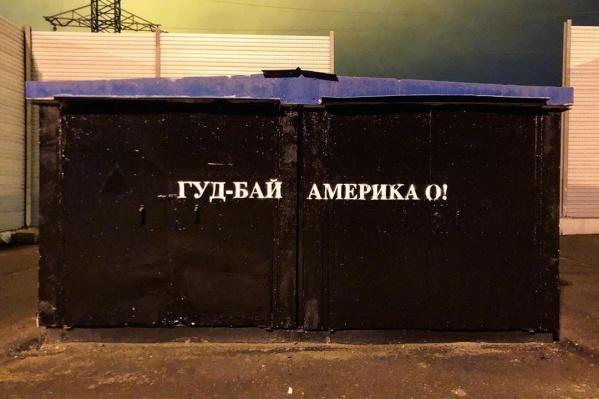 Вместо закрашенных граффити появилась строчка из песни группы «Наутилус Помпилиус»