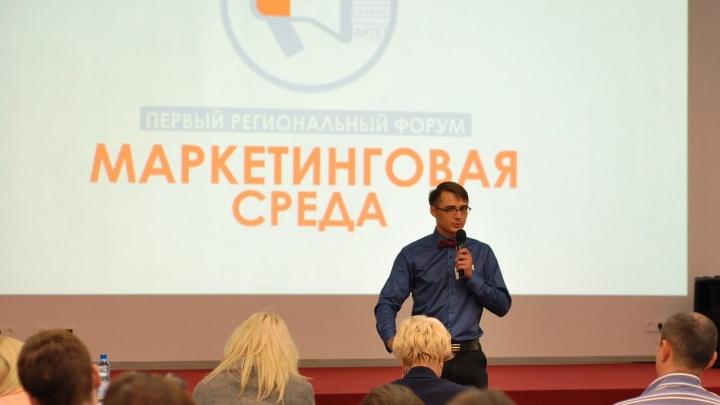 В Уфе пройдёт бесплатный форум для маркетологов и бизнесменов