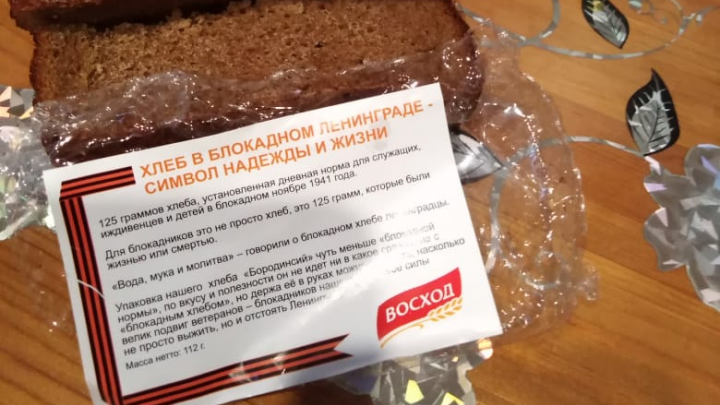 В Новосибирске школьникам раздали упаковки «блокадного хлеба» — родители возмущены