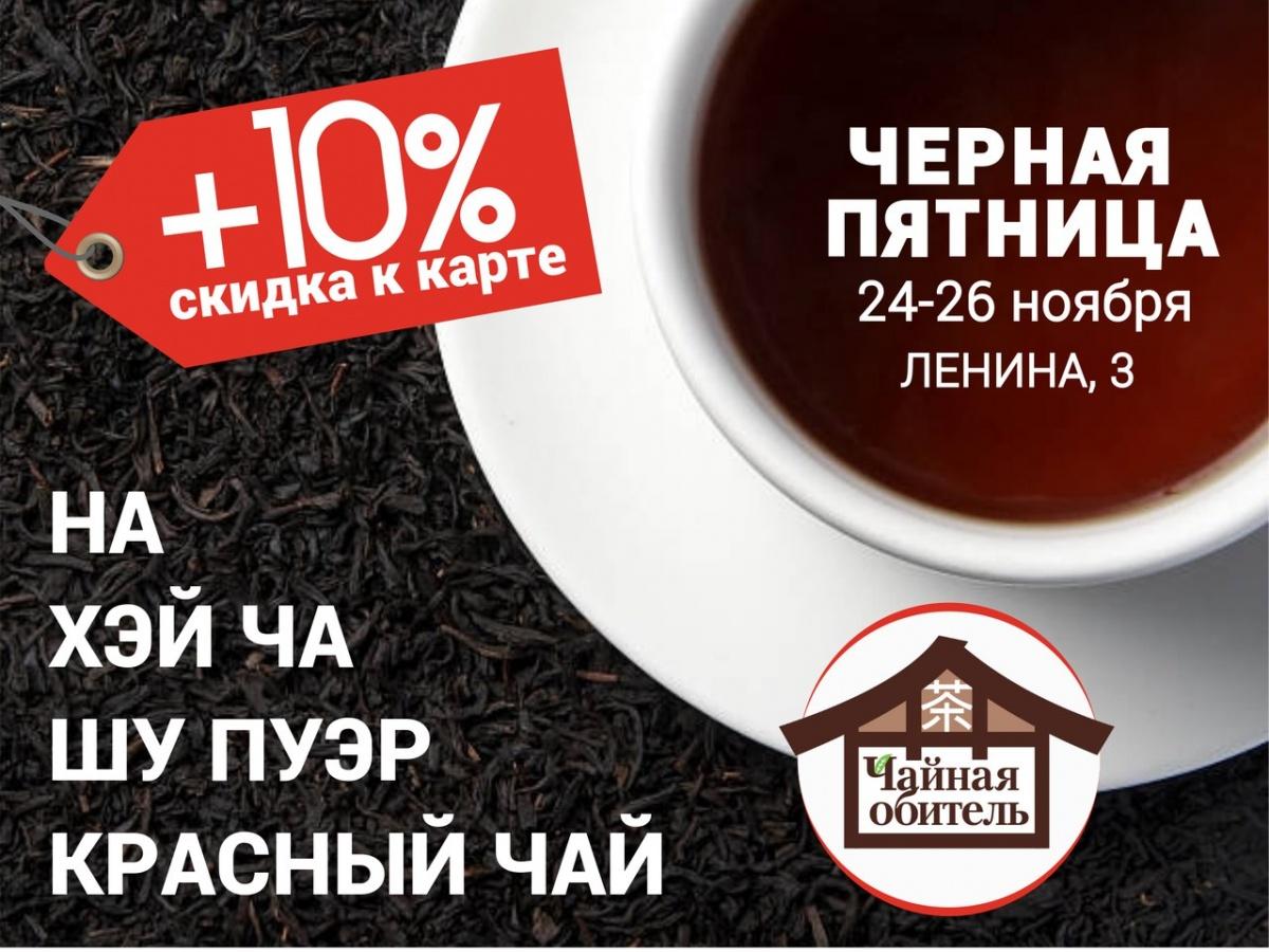 В «чёрную пятницу»магазин «Чайная обитель»дарит дополнительную скидку на пуэр и чёрные чаи