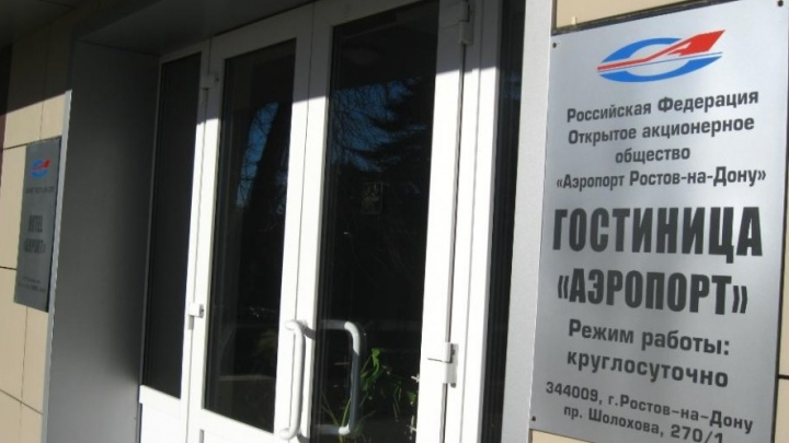 Ростовский аэропорт продаст гостиницу «Аэро-Отель» на аукционе