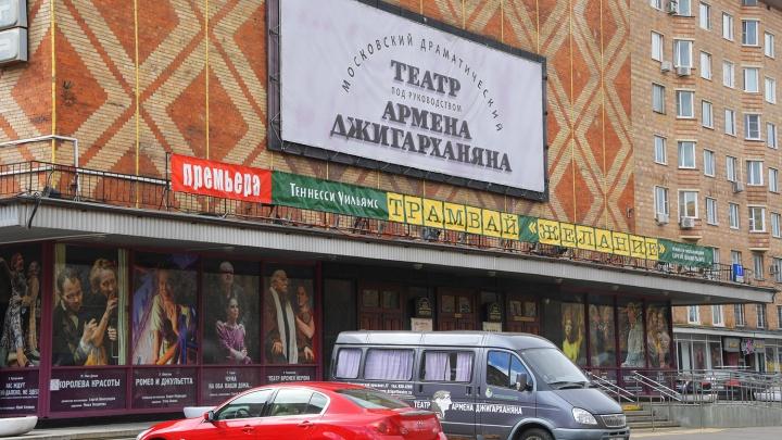 «Люди заблокированы и не выходят на связь»: полиция обыскивает Театр Армена Джигарханяна
