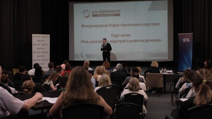 В Ярославской области впервые прошел международный форум «Креативные индустрии»