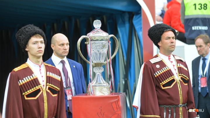 Стало известно, когда «Урал» сразится за выход в финал Кубка России
