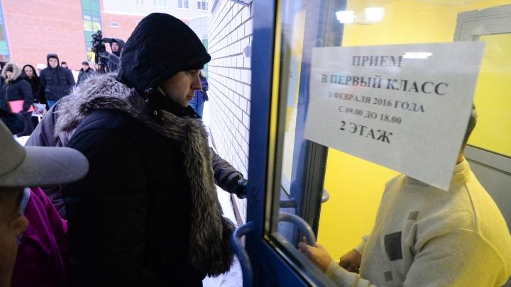 В Екатеринбурге придумали, как не обвалить запись в первые классы на госуслугах