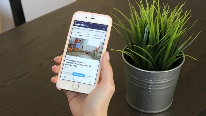 NGS55.RU сделал новое приложение для iPhone: читать и комментировать теперь удобнее