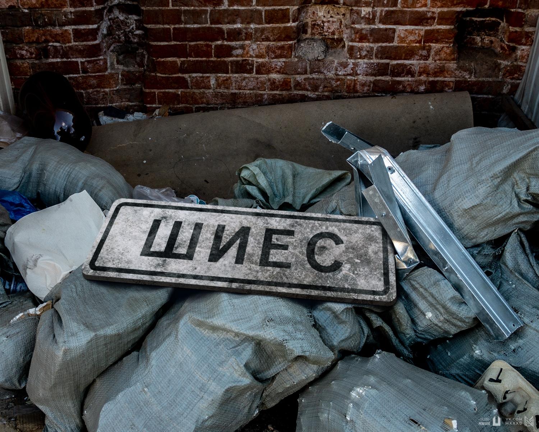 Жители Шиеса противостоят планам устроить у них огромный мусорный полигон