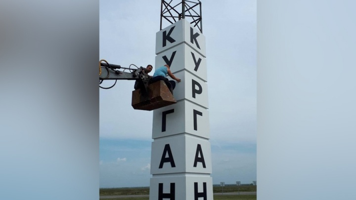 Жители Курганской области могут придумать оригинальные въездные знаки в посёлки