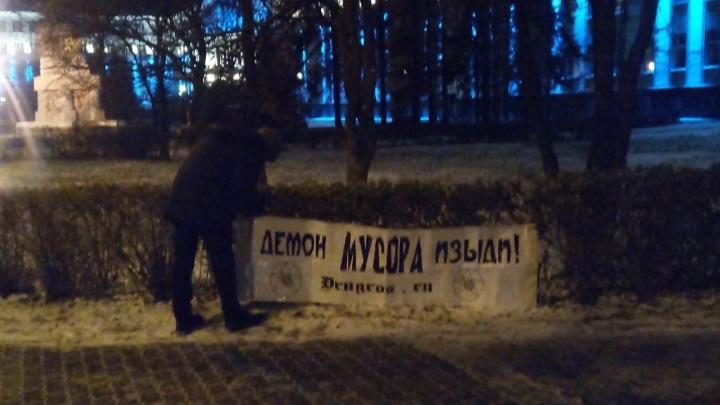 В ночь Хеллоуина у правительства Архангельской области появился плакат «Демон мусора, изыди»