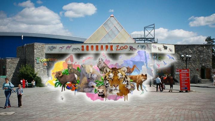 Надо успеть до холодов: у челябинского зоопарка появятся масштабные граффити с животными и пейзажами