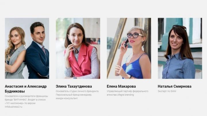 «Маркетинговая среда»: названы имена спикеров бесплатного форума, который состоится в Уфе