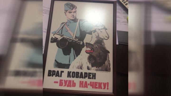 Полицейских из Таганрога могут наказать за плакат времен Великой Отечественной