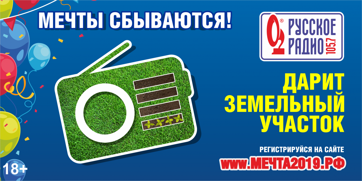 «Русское Радио» подарит самому удачливому слушателю земельный участок на 10 соток