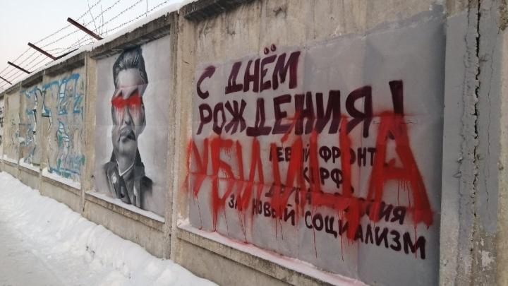 «С днем рождения, убийца»: в Перми закрасили граффити в честь 140-летия Сталина