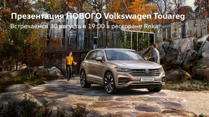 Это нельзя пропустить: в Архангельске презентуют новый Volkswagen Touareg