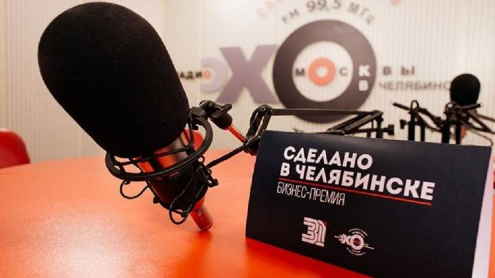 Проект на миллион: стартовал прием заявок на соискание бизнес-премии «Сделано в Челябинске — 2019»
