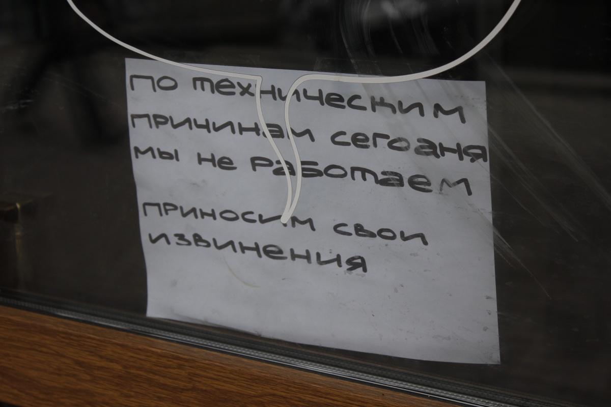 На дверях заведений появились одинаковые объявления о временном приостановлении работы