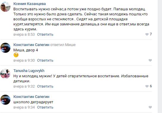 Видео обсуждают в сети, кто-то одобряет методы Василия