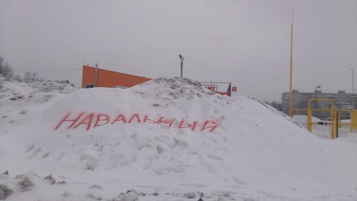 Политика против снега: в Ярославле появился сугроб с надписью «Навальный»