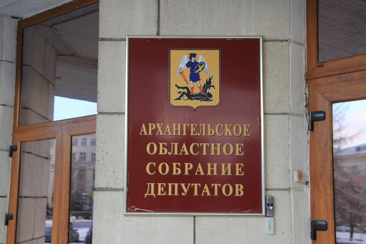 Предложить поправки в законопроект можно только на внеочередной сессии областного собрания