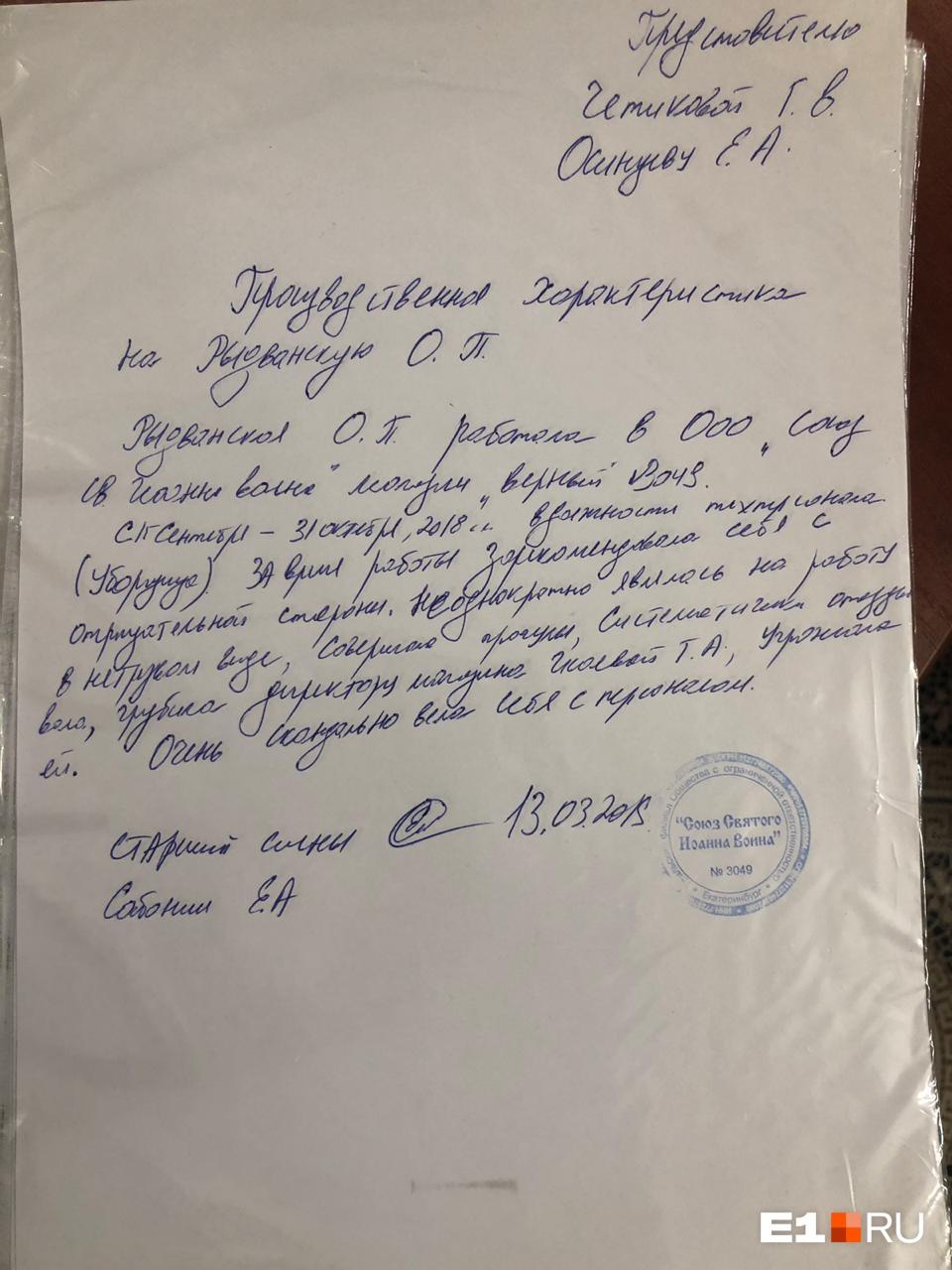 Галина Викторовна вместе с юристами собирала характеристики на Оксану, чтобы выиграть суд