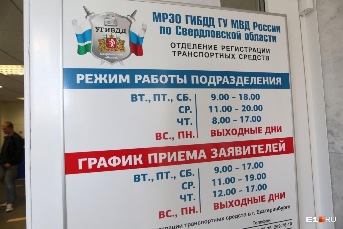 Без ГИБДД номер не пройдет: как в Екатеринбурге поставить машину на учет