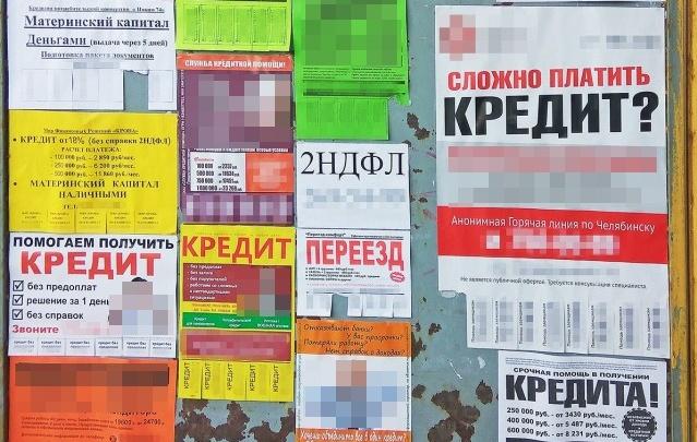 Взять кредит в москве с плохой кредитной истории