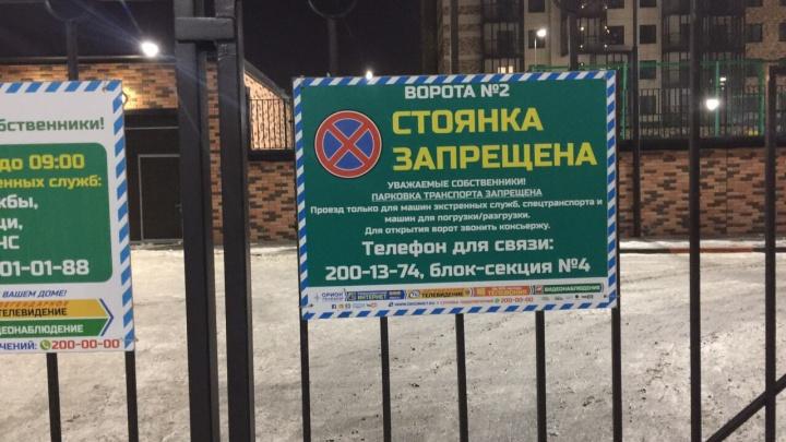Жители элитного дома в Покровке запретили парковку во дворе. Машины ослушавшихся залили молоком
