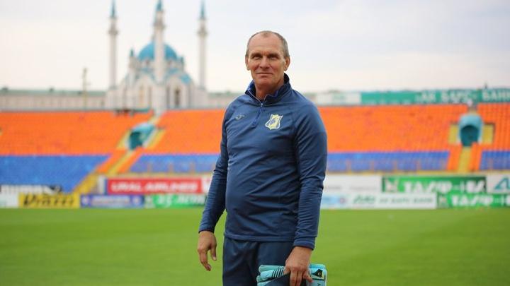 Виталий Кафанов снова стал тренером «Ростова»