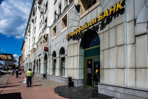 Сбои в работе банка клиенты отметили 20 апреля